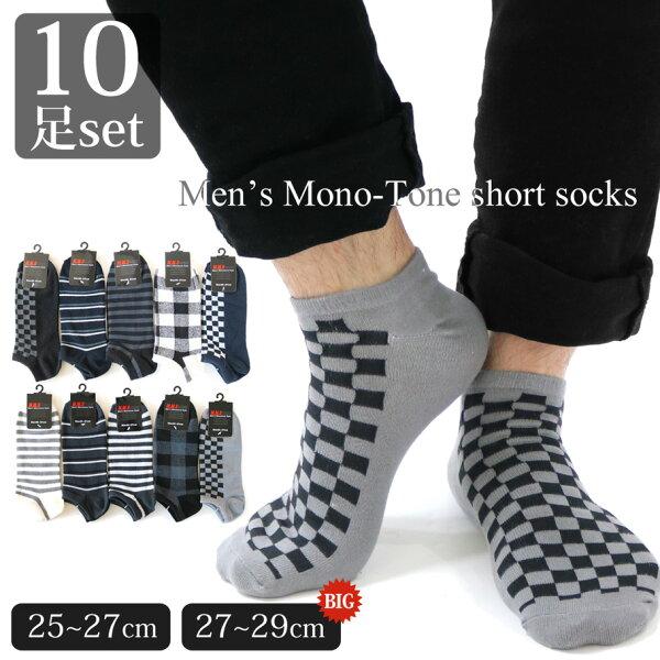 靴下メンズショートくるぶし丈ソックス10足セット/モノトーンカラーでどんなスタイルにも合わせやすい/あす楽対応