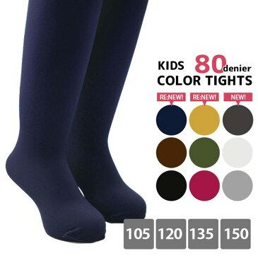 タイツ キッズ 80デニール 無地 カラータイツ 全9カラー 4サイズ 送料無料