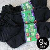 靴下 メンズ 黒 9足セット 消臭加工 ミドル丈 ソックス 足底パイル編み構造 無地 ブラックカラー