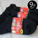 靴下 メンズ くるぶし 黒 9足セット 消臭加工 ショート
