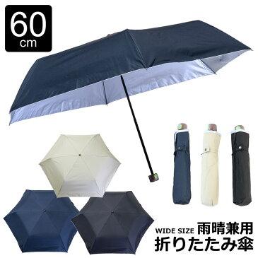 折りたたみ傘 メンズ 雨晴兼用 雨傘 日傘 uvカット 大きいサイズ / 裏シルバーコーティング 【親骨60cm】【送料無料】