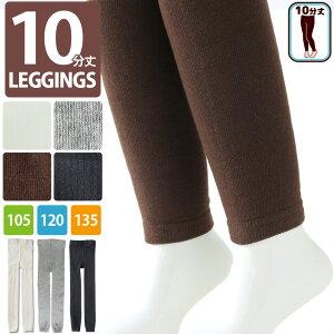 【送料無料】 子ども レギンス   毎日のコーデに!重ね着にも使える 丸編み カラーレギンス 全4カラー 3サイズ   男の子 女の子 通園 通学
