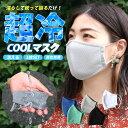 即納 夏用 冷感マスク 5枚セット 瞬間冷却 クールマスク 熱中症対策 男女兼用 洗える 水で濡らして振るだけ 気化熱マスク 接触冷感 日焼け止め 紫外線対策 繰り返し使える 花粉 おしゃれ 布マスク スポーツ 快適