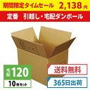 【タイムセール!】ダンボール (段ボール箱) 120サイズ 10枚セッ...