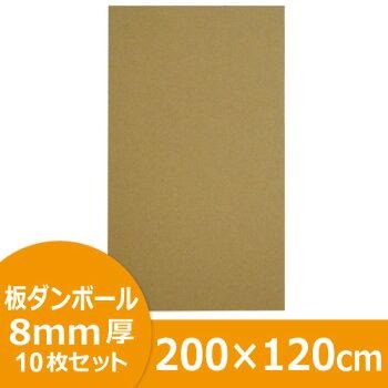白板ダンボール8mm【200×120cm】/段ボール/ダンボール