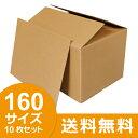 ダンボール(段ボール) 160サイズ 10枚セット 引越し・配送用 ダンボール箱 段ボール箱