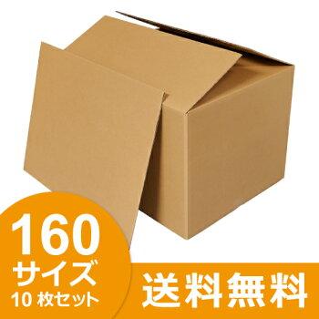 ダンボール箱160サイズ【65×50×43cm】10枚セット