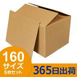 ダンボール(段ボール) 160サイズ 5枚セット 引っ越し・配送用(強度K6・中芯160g!)