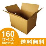 ダンボール (段ボール箱) 160サイズ 10枚セット(取っ手穴付) 引越し・配送用(強度K6・中芯160G!)