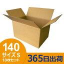 ダンボール (段ボール) 140 S サイズ 10枚セット【53×38×33cm】 引越し(引っ越し)・配送用 (中芯160G)