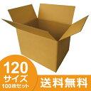 ダンボール (段ボール箱) 120サイズ 100枚セット 引越し(引っ越し)・配送用