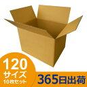 【365日出荷可能】ボックスバンク ダンボール(段ボール) 120サイズ 10枚セット