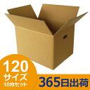 ダンボール (段ボール) 120サイズ 10枚セット(切込み取っ手穴) 引越し(引っ越し)・配送 ダンボール箱