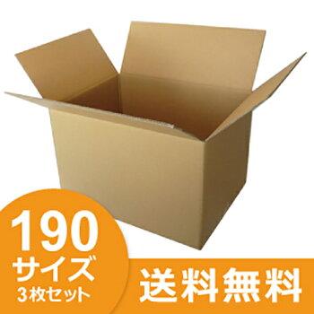ダンボール箱190サイズ
