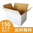 白 ダンボール(白 段ボール)150サイズ 5枚セット 引越し・配送用(白ダンボール・白ダンボール箱・白段ボール)