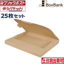 【ポイントアップ】クリックポスト・ゆうパケット用ダンボール箱(320×240×28mm)25枚セット