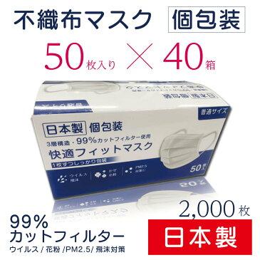 日本製 不織布マスク 三層構造快適 個包装 普通サイズ 50枚×40箱 使い捨てマスク