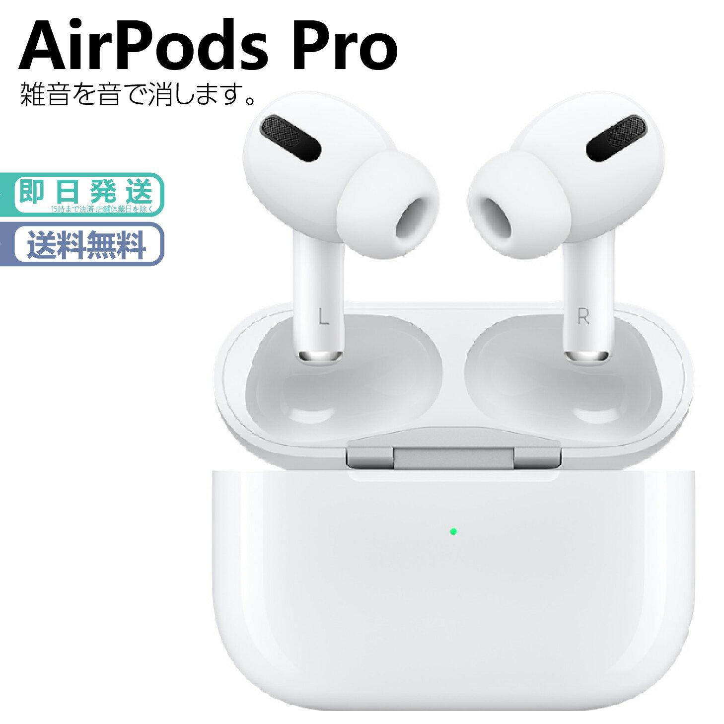 スマートフォン・タブレット, ヘッドセット・イヤホンマイク Apple AirPods Pro Bluetooth :APPLE :20191030
