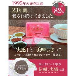五葉茶ロイヤルビューティー10包