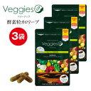 ベジーアップ 酵素粒 カロリーブ 93粒 3袋セット 送料無料ダイエット 酵素 サプリ ビタミン ミネラル コエンザイム エンザイム 美容 健康 野菜 クーポン