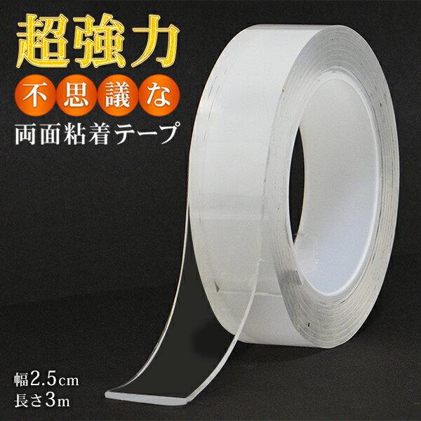 (メール便)不思議な粘着テープ幅2.5cm×長さ3m超強力透明両面テープ3m洗って繰り返し使えるクリアテープ両面粘着跡がつかない