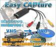 送料無料 ! ビデオテープをDVDに簡単保存☆ デジタル変換 画像安定装置付 高速USB2.0 VHS/8mm FS-EasyCAP レコーダー コンバーター (検索: オーディオ 編集機材 ダビング DVD バックアップ 保存 ) 送料込 ◇ USB ビデオキャプチャー