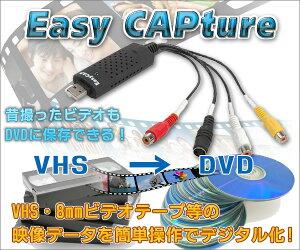 【 セール延長で激安 ! 】 ビデオテープをDVDに簡単保存☆ デジタル変換 画像安定装置付 高速USB2.0 VHS/8mm FS-EasyCAP ◇ USBビデオキャプチャー