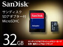 送料無料 ! ( メール便 ) サンディスク microSD 32GB SDHCカード 32GB SDHC メモリカード SDカード micro マイクロ SanDisk SDHCメモリーカード 32GB 送料無料 送料込 ◇ micro32GB