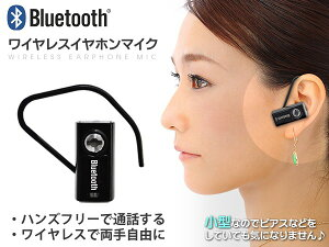 ■ 楽天イーグルス優勝記念 ■ 送料無料!Bluetoothワイヤレス イヤフォンマイク ハンズフリーキット iPhone5 iPhone4S iPhone4 スマートフォン 携帯電話 対応! Bluetooth ワイヤレスイヤフォンマイク ◇ ハンズフリーキット N-95