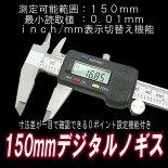 150mmデジタルノギスmm/inch切替高性能測量用品専用ケース付◇デジタルノギス(nog-000)