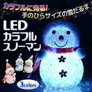 カラフルスノーマン 雪だるま ミニサイズ クリスマス デコレーション コンパクト まとめ買い インテリア プレゼント イルミネーション