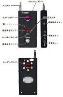 盗聴器、無線/有線の隠しカメラの自動検知高性能盗聴器・隠しカメラ探知機◇隠しカメラ探知機