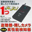 使い方簡単日本語説明書付き 盗聴器、無線/有線の隠しカメラの...