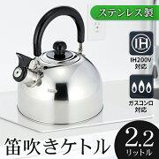 ステンレス シンプル お知らせ リットル キッチン ガスコンロ コーヒー 湯沸かし