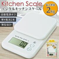 キッチンスケール2kg製菓用はかりデジタル計量器2000g薄型スリム(検索:量りキッチン雑貨キッチンアイテム小物ケーキ作り景品)まとめ買い◇デジタルキッチンスケール2kg
