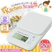 キッチン スケール デジタル アイテム デジタルキッチンスケール