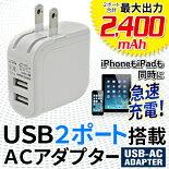 usbコンセント2ポートusb−acアダプターiphonスマホiPadタブレット2台同時に急速充電!2口充電器usb海外対応変換アダプター(検索:iphone6siphone5sスマホandroid充電器usb変換コンセント)まとめ買い◇USB2ポート搭載ACアダプタ