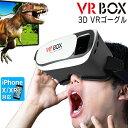送料無料 ! 3D VRゴーグル VR BOX いつもの 動画 ゲーム が 3D で 360度 大迫 ...