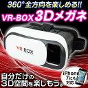送料無料 ! 3D VRゴーグル VR BOX いつもの 動画 ゲーム が 3D で 360度 大迫力 バーチャルリアリティ で楽しめる スマホ iphone 映像用 ゴーグル (検索: バーチャル vr ゴーグル スマホ iphone6s iphone7 父の日 ギフト ) 送料込 ◇ VR-BOX:ホワイト