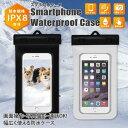 防水ケース iPhone6 iphone6s iPhone6Plus iphone6sPlus スマホ 対応 ケース IPx8 高品質 防水カバー スマホカバー 入れたまま 通話 カメラ 操作ok ストラップ付 (検索: 防雪 ゲレンデ アイホン カバー ポーチ 5S ) まとめ買い ◇ 防水スマホケース HRN-266