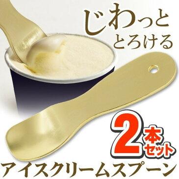 とろけて食べごろセット 熱伝導 アイスクリームスプーン 2本セット とろける アイスクリーム 専用スプーン 2本セット まとめ買い ◇ とろけて食べごろセット