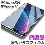 ゾロ目特価!iphoneXRガラスフィルム硬度9H液晶保護フィルム6.5インチiPhoneXR専用液晶強化ガラスフィルム全面保護iphone10Rアイフォンアクセサリーまとめ買い◇テンアールフィルム