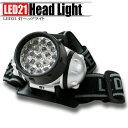 LED ヘッドライト 懐中電灯 21灯 シルバー 生活防水 ...
