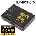 送料無料 !( 規格内 ) 4K対応 高画質 3ポート HDMIセレクター 3つの機器 同時に入力 3入力 1出力 スイ...