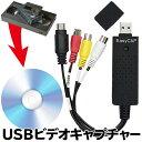 送料無料 !( メール便 ) ビデオテープをDVDに簡単保存☆ デジタル変換 画像安定装置付 高速USB2.0 VHS...