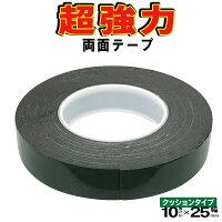 両面テープ超強力25mm幅クッションタイプ両面テープ幅25mm×長さ10m×厚み1mmクッション付きテープ10m(検索:文房具DIY固定仮止め)まとめ買い◇両面テープ幅25mm緑