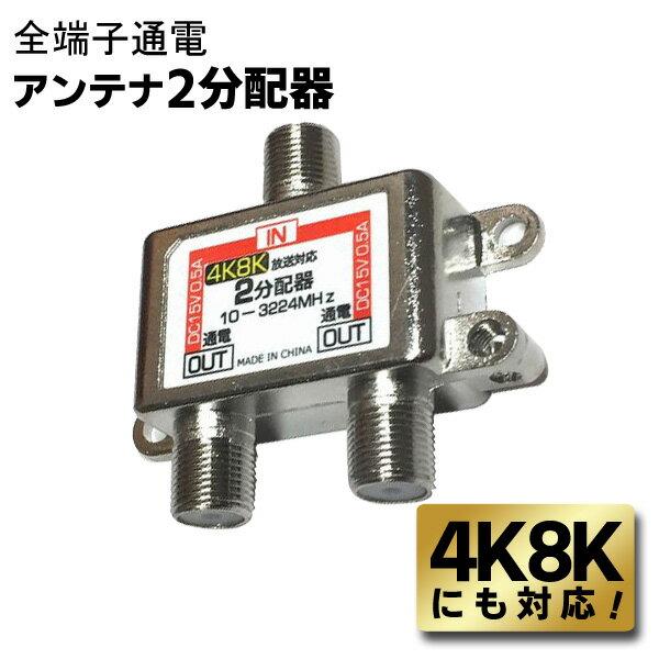 アンテナ, アンテナ分配機 4K 8K 2 STV-12C4K 2 BSCS DC15V 0.5A (: PC ) 4K8K2