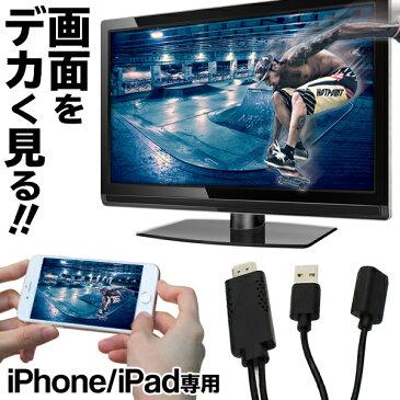 送料無料 !( メール便 ) iphone用 HDMIケーブル 接続ケーブル HDTVアダプター iPhone iPad の動画 を 大画面 テレビ プロジェクター モニター で 楽しむ USB電源ケーブル HDMI 端子付き 映像機器 スマホ特集 送料込 ◇ デカく見る HDTVアダプター