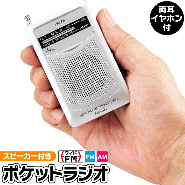 (定形外)ポケットラジオワイドFM対応ラジオ小型両耳イヤホン付き単4電池式スピーカー内蔵音質クリアポータブルラジオスポーツ野球競
