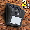 送料無料 ! 2個セット 防水センサーライト 防水IP44 ...